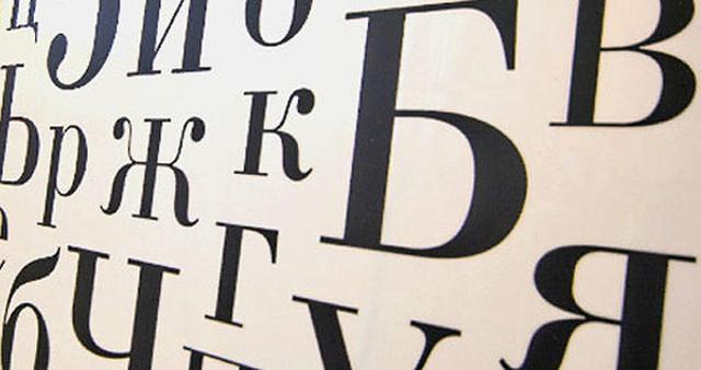 Самое длинное слово русского языка, самые длинные слова в русском языке
